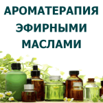Aromatherapy-essential-oils