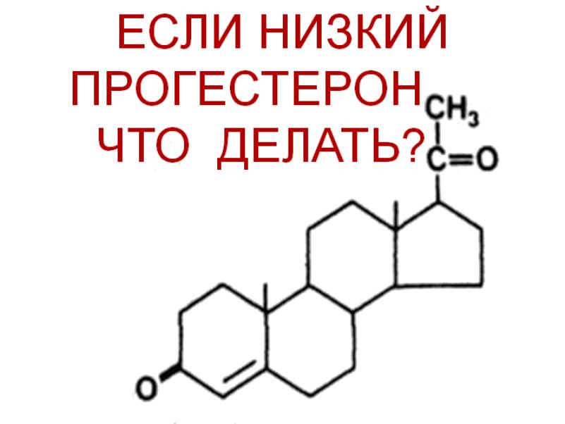 If-low-progesterone