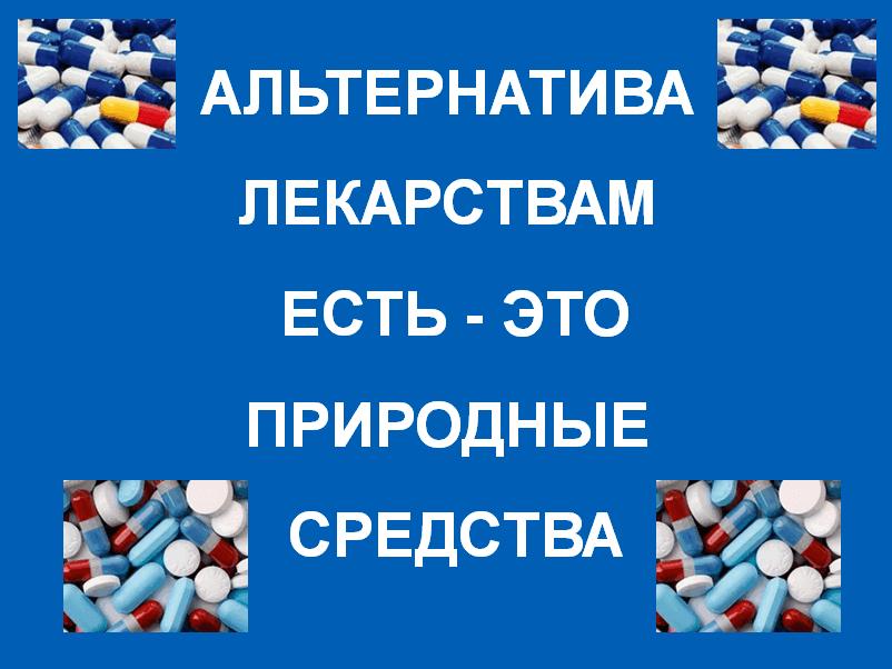 Alternative-medicines-have-is-natural-remedies