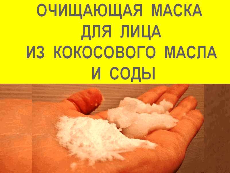 Cleansing-facial-mask-from-coconut-oil-and-baking-soda