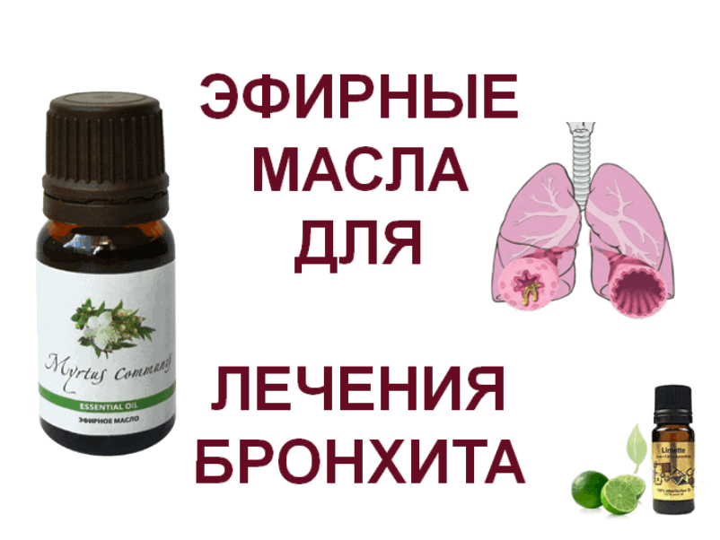 Essential-oils-for-the-treatment-of-bronchitis