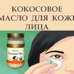 Facial-skin-Coconut-oil