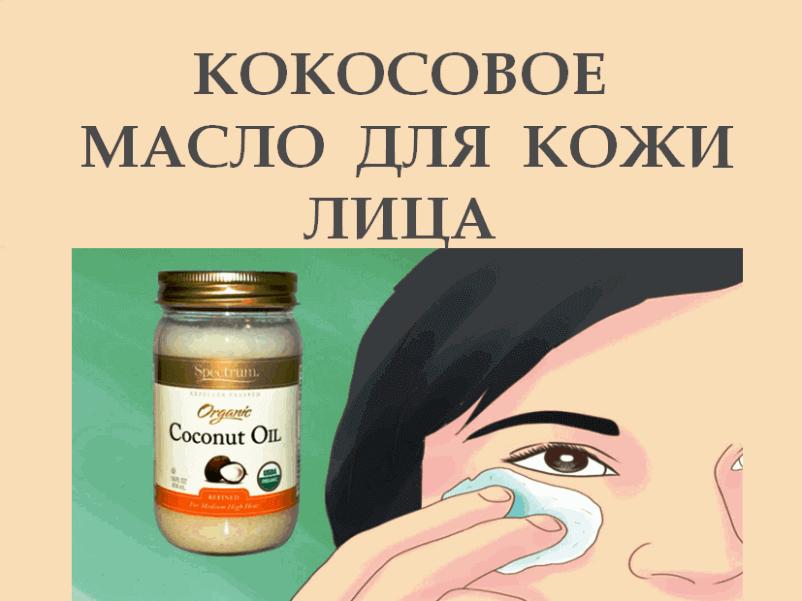 Facial-skin-Coconut-oil