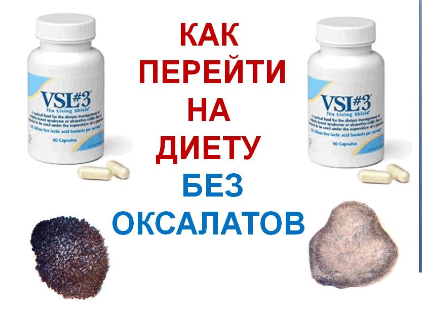 Лекарство при оксалатных камнях в почках