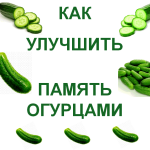 How-to-improve-memory-cucumbers