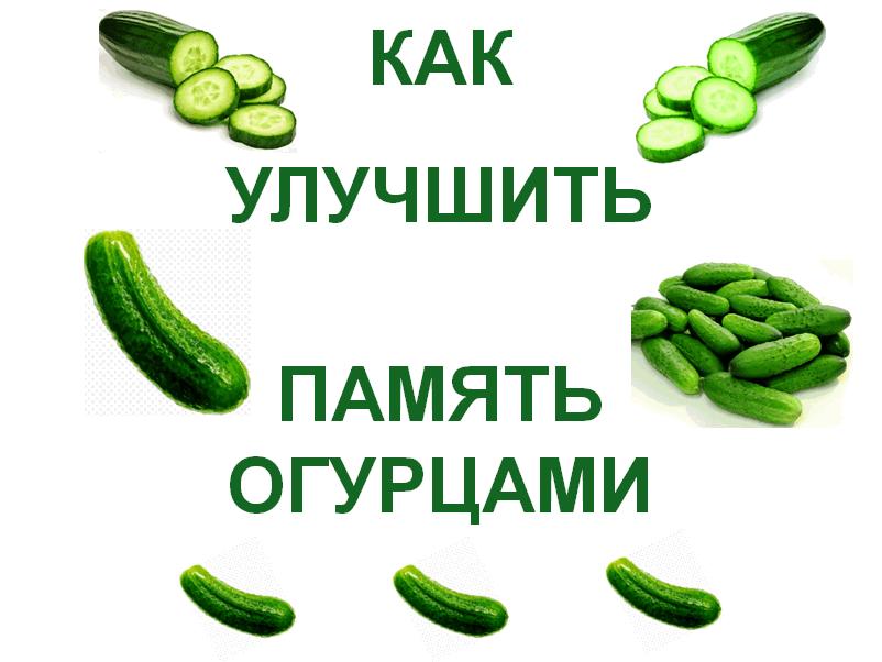 How-to-improve-memory-cucumbers