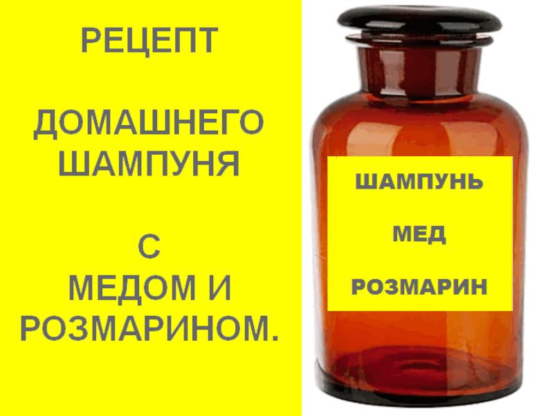 Recipe-for-homemade-shampoo-with-honey-and-rosemary
