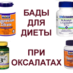 Supplements-to-the-diet-when-oxalates