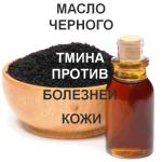 Black-cumin-oil-against-skin-diseases