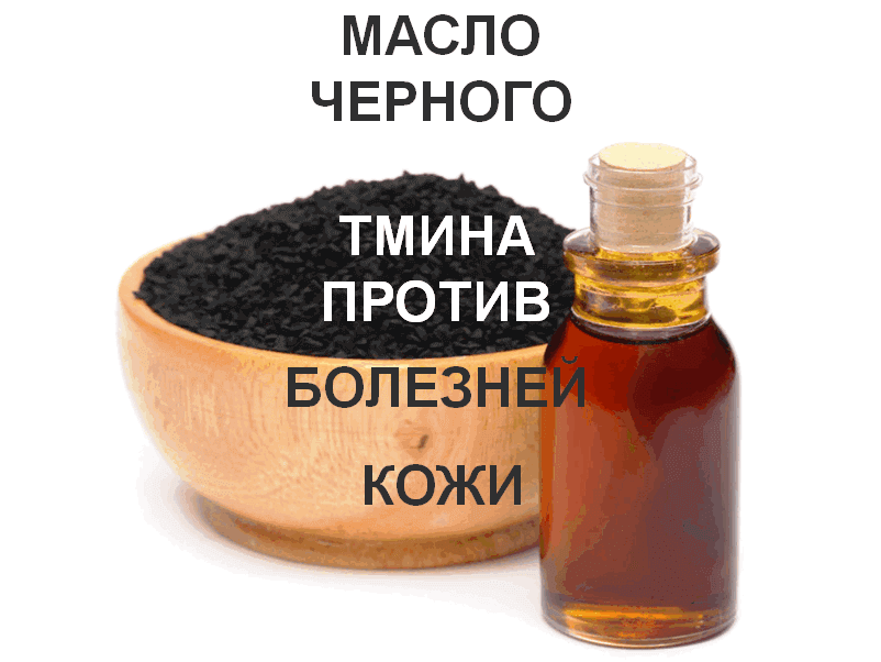 Black-cumin-oil-against-skin-diseases