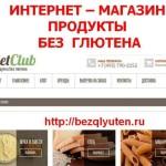 Diet-Club