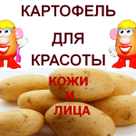 Potatoes-for-the-beauty-of-the-skin-and-face