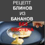 Recipe-pancakes-banana-Gluten-free