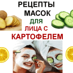 Recipes-for-face-masks-with-potatoes