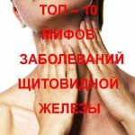 10-myths-about-thyroid-disease