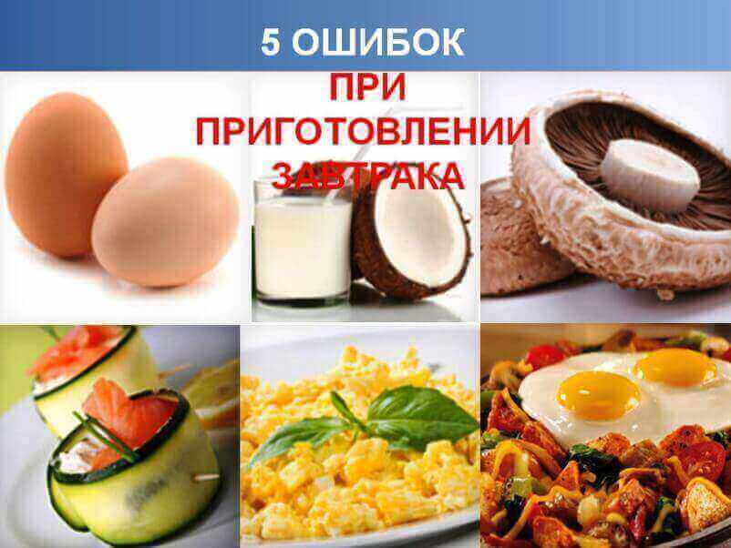 5-mistakes-in-the-preparation-of-breakfast