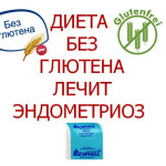 Diet-Gluten-Free-treats-endometriosis