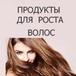 Hair-Growth-Products