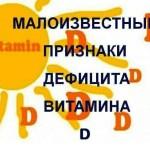 Signs-of-vitamin-D-deficiency