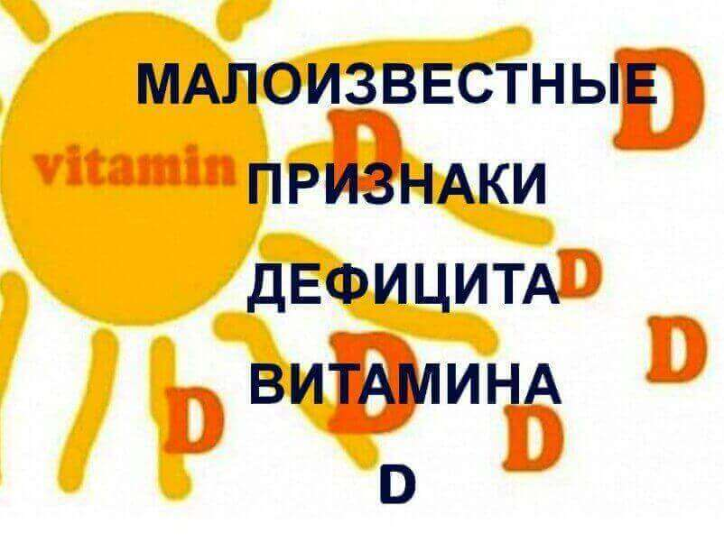 Signs-of-vitamin-D-deficiency