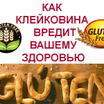 As-gluten-harmful-to-your-health