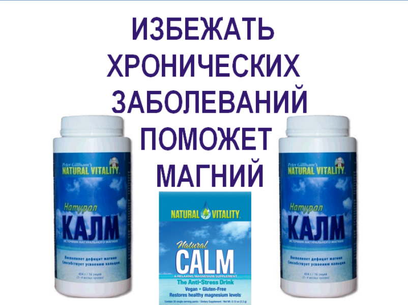 Avoiding-chronic-diseases-helps-magnesium