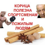 Cinnamon-is-useful-for-athletes-and-the-elderly