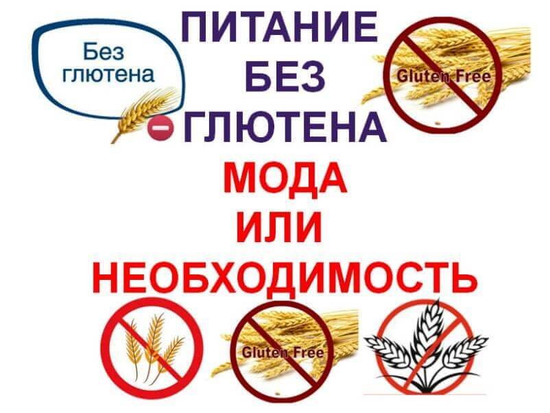 Eating-gluten-free-fashion-or-necessity