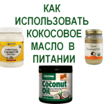 How-to-use-coconut-oil-in-the-diet