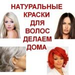 Natural-hair-dyes-do-at-home