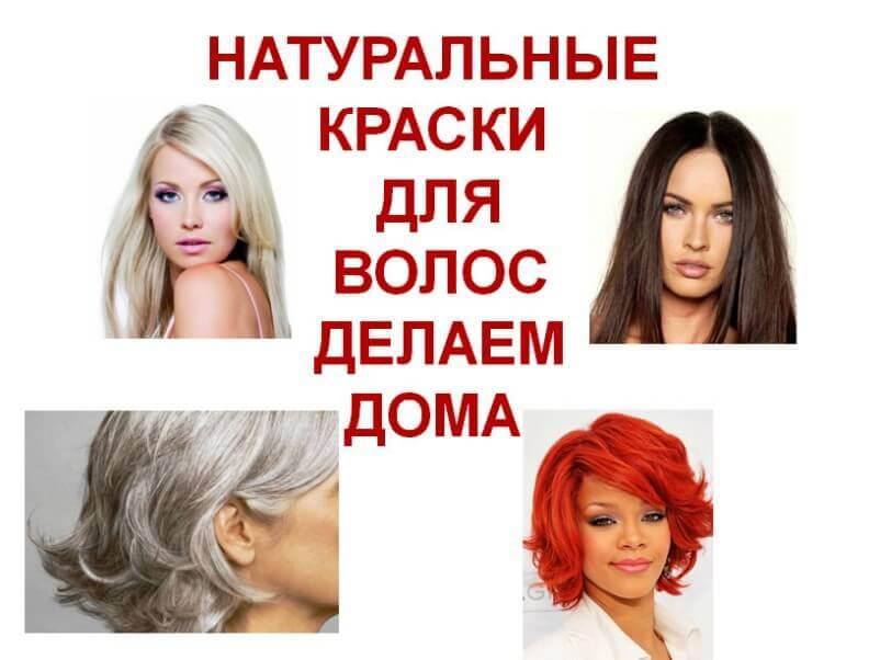 Как сделать краситель для волос