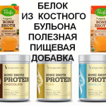 Protein-from-bone-broth