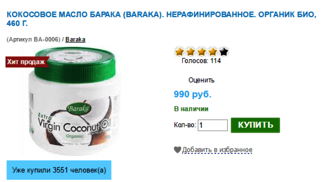Coconut-Oil-2
