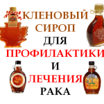 Maple-syrup-for-the-prevention-and-treatment-of-cancer