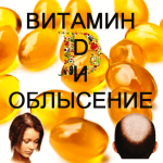 Vitamin-D-and-baldness