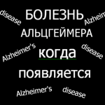 When-there-is-Alzheimers-disease