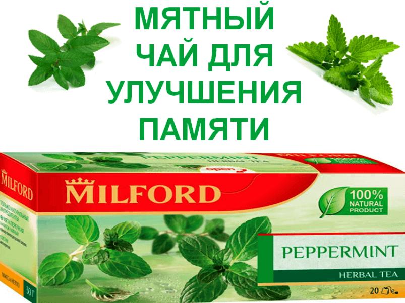 Peppermint tea for improving memory