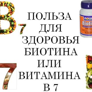 для них биотин в каких витаминах содержится Википедии свободной