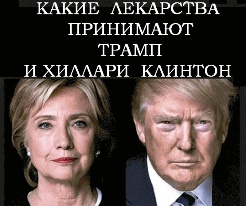 What-medications-are-taking-Trump-and-Hillary-Clinton