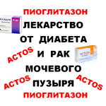 Лекарство-от-диабета-и-рак-мочевого-пузыря