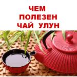 Useful-than-oolong-tea
