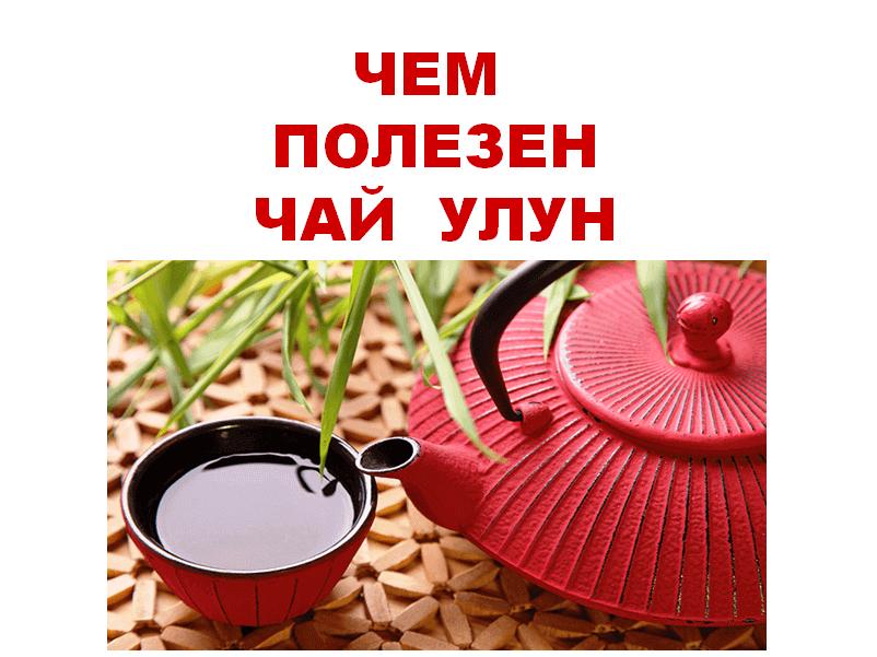 Чем полезен оолонг чай