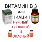 Vitamin-B3-or-niacin