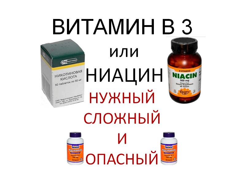 Для чего витамин в3 рр организму  польза никотиновой кислоты