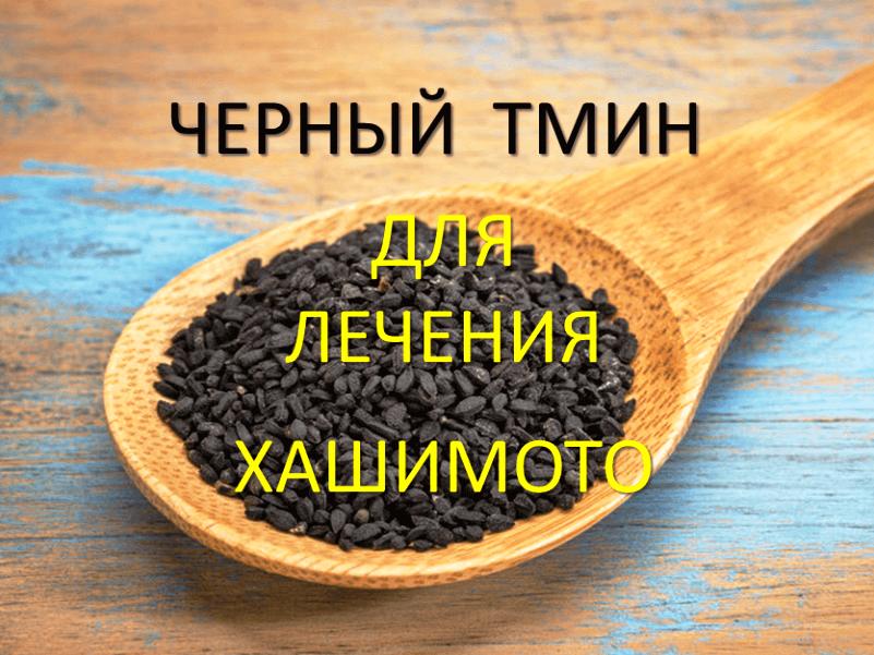 Black-cumin-for-Hashimoto-treatment