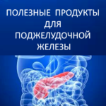 Useful-products-for-pancreas