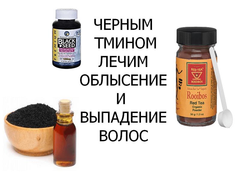Масло черного тмина для роста волос
