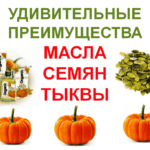 The-Amazing-Benefits-of-Pumpkin-Seed-Oil.