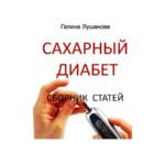 Diabetes-mellitus-Collection-of-articles.