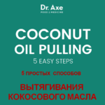 Pulling-coconut-oil